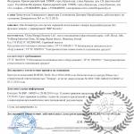 Декларации о соответствии камеры