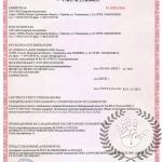 Пож.сертификат