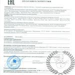 Сертификат SKAT-V.4